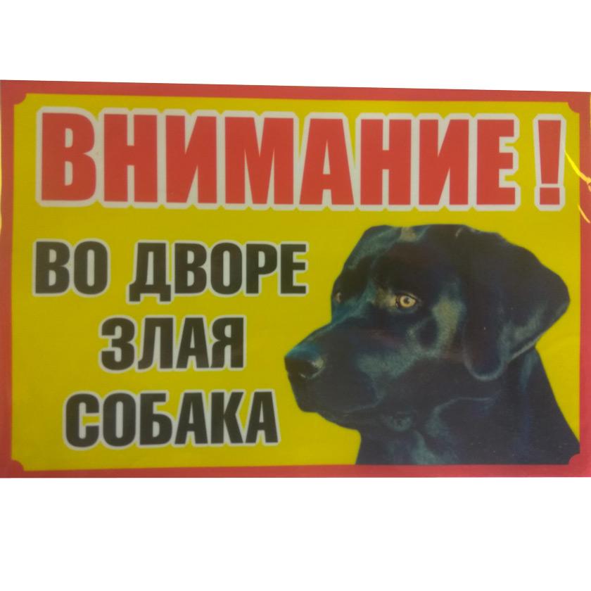 Купить Табличка Во дворе злая собака №2, металл