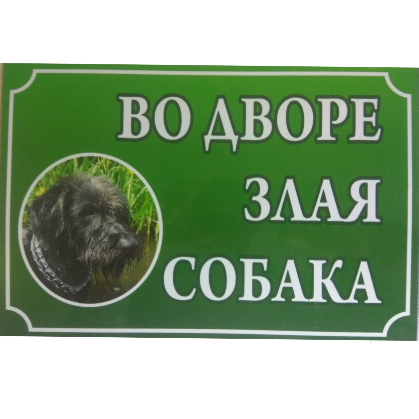 Купить Табличка Во дворе злая собака №10, пластик