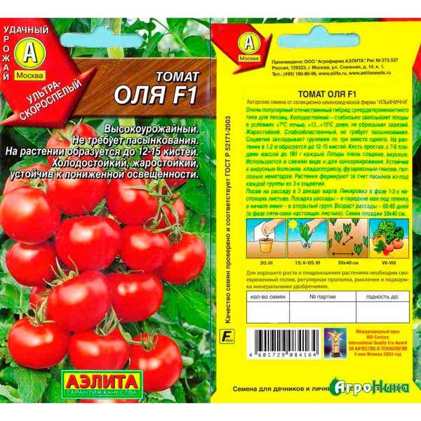 Купить Семена Томат Оля F1, 10 штук