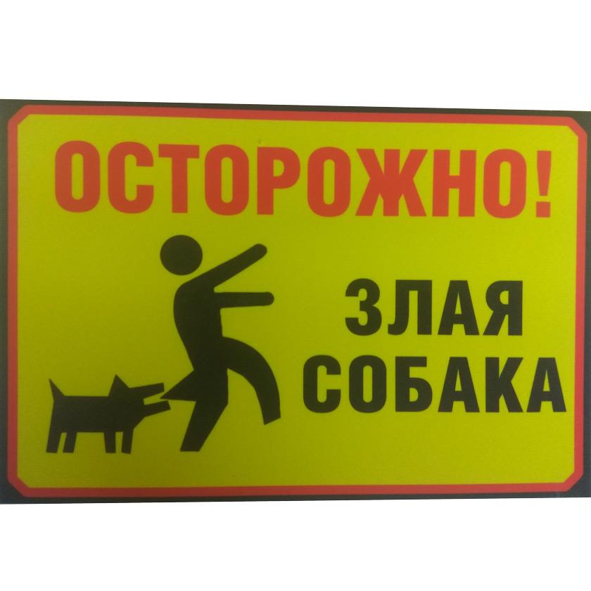 Купить Табличка Злая собака №1, металл