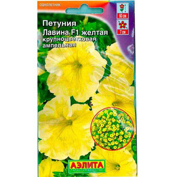 Купить Сем Петуния Лавина F1 желтая крупноцветковая ампельная 10 шт