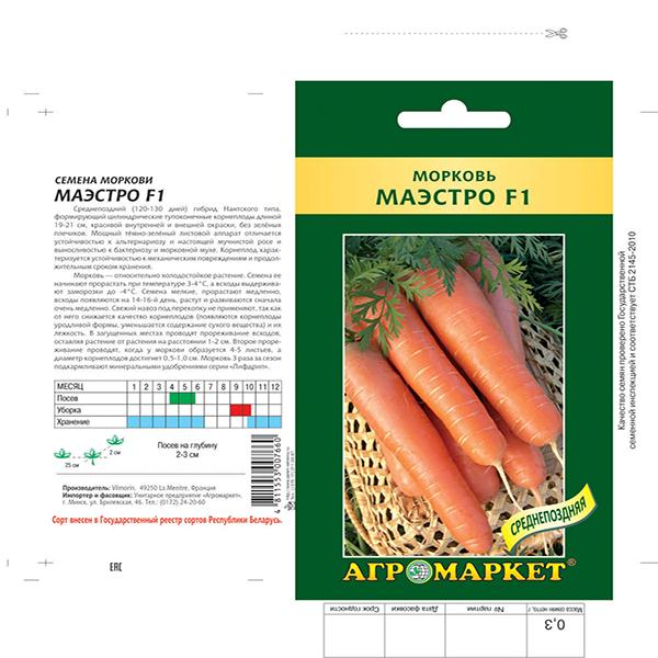 Купить Сем Морковь Маэстро F1 (0, 3 г)
