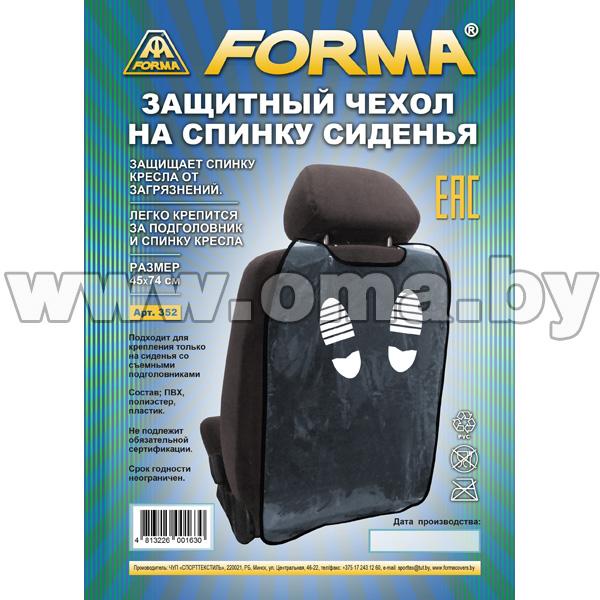Купить Накидка защитная (экран) на спинку автом.сидения FORMA арт.352