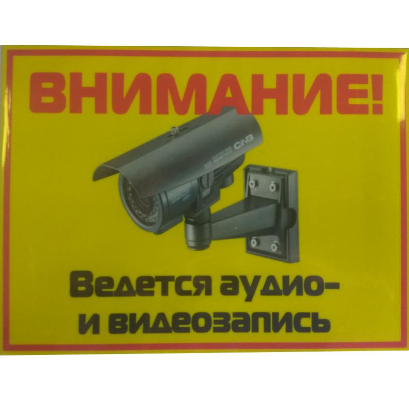 Купить Табличка Ведется аудио-видеозапись горизонтальная, жёлтый фон, металл