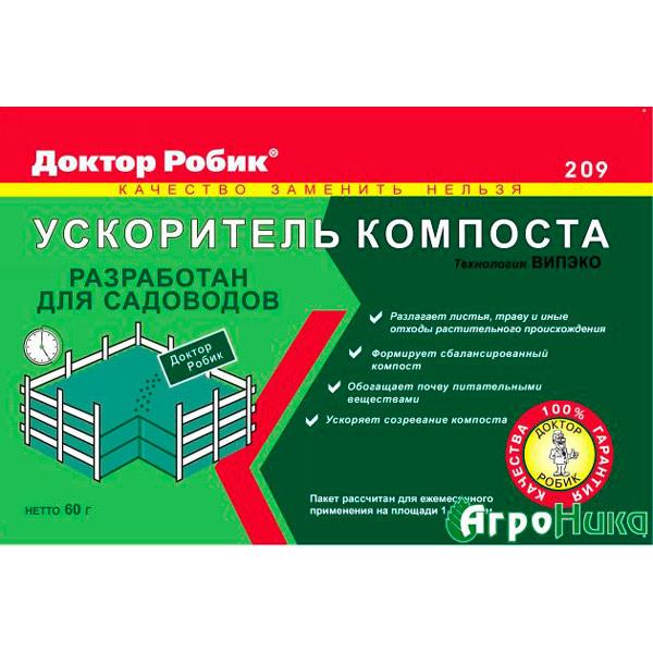 Ускоритель компоста Доктор Робик-209, 60 гр  - купить со скидкой
