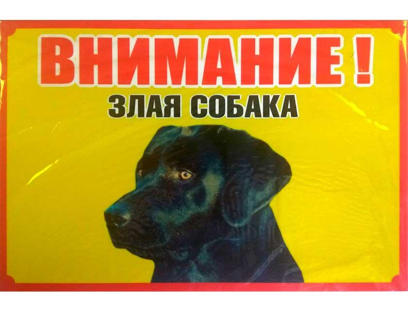 Купить Табличка Злая собака №2, пластик