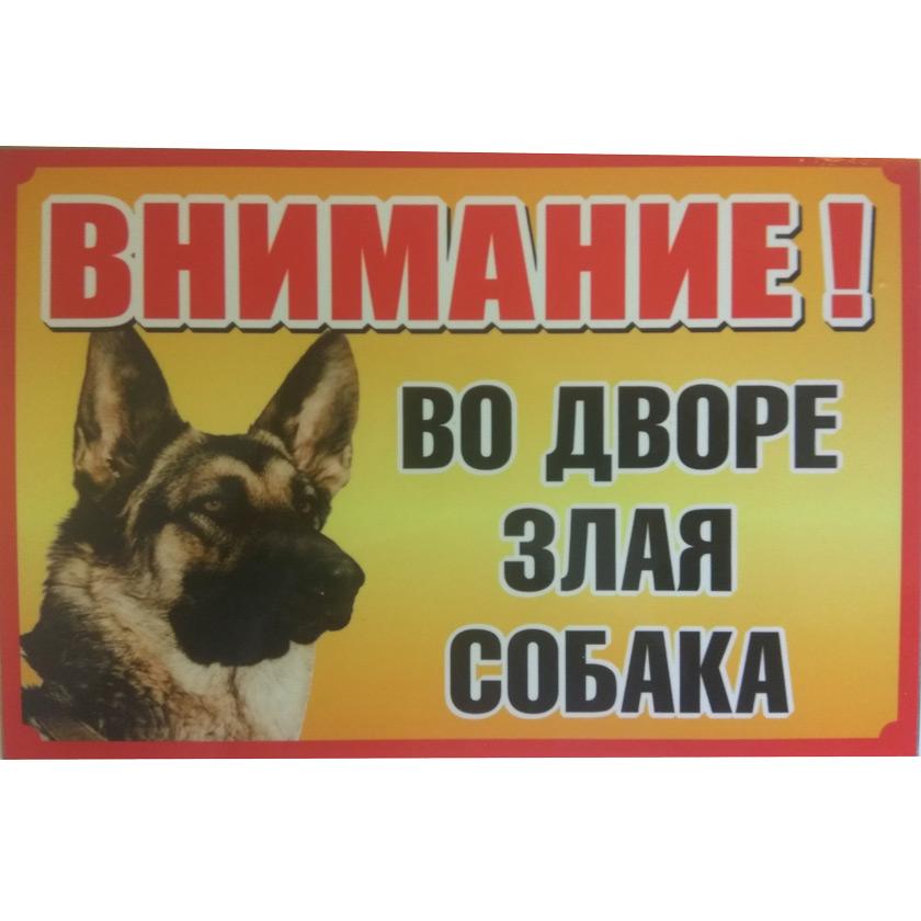 Купить Табличка Во дворе злая собака №1, пластик