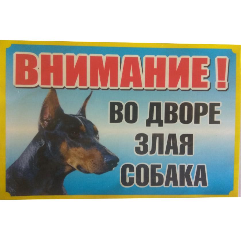 Купить Табличка Во дворе злая собака №5, металл