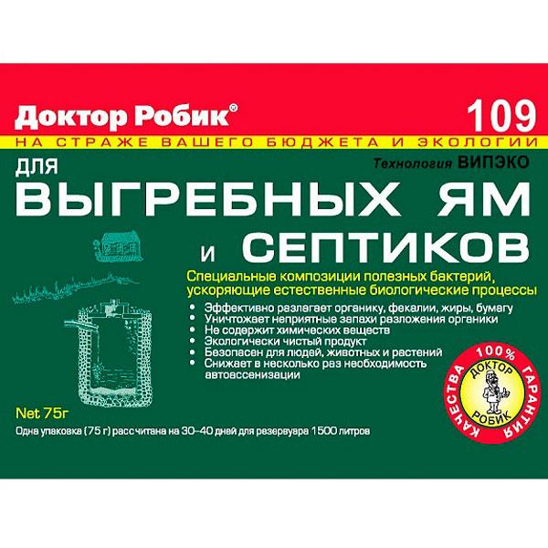 Купить Средство для выгребных ям и септиков Доктор Робик-109, 75г