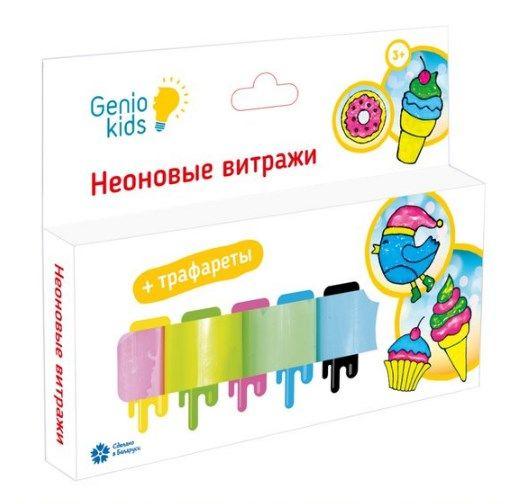 Купить Набор для детского творчества «Неоновые витражи», арт. TA1410