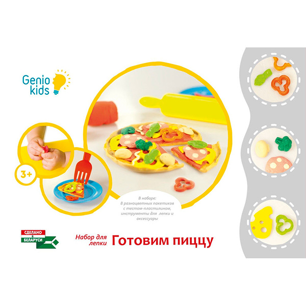 Купить Набор для детского творчества Готовим Пиццу, арт. TA1036