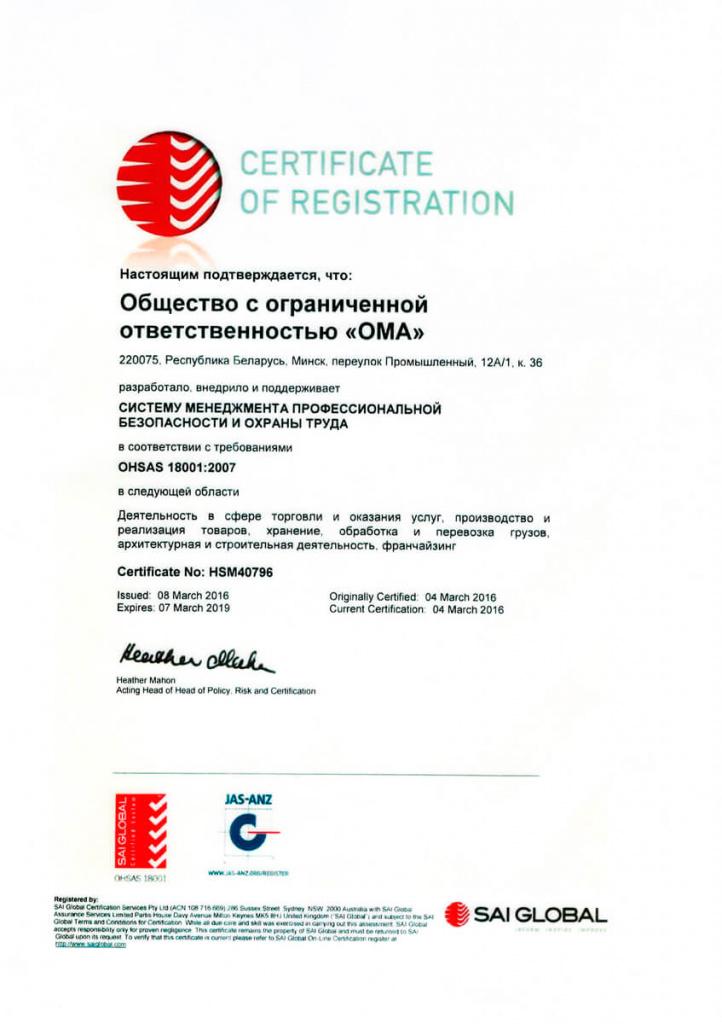 0f17c3dd822 В ОМА внедрена система управления охраной труда